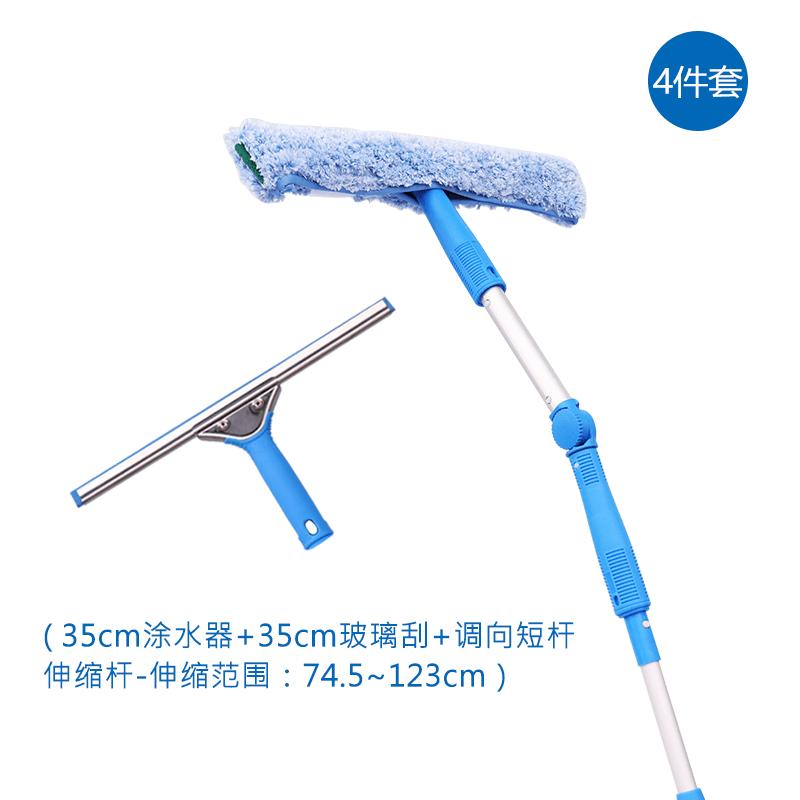 施达 TM-EWW35/35  专业型玻璃刮套餐 35cm(含1.23m伸缩杆,35cm涂水器,调向短杆)